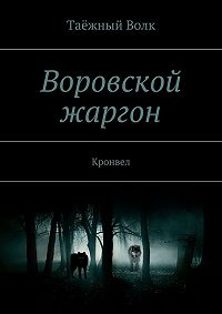 Таёжный Волк - Воровской жаргон. Кронвел