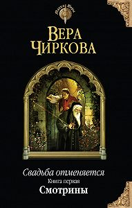 Вера Чиркова - Свадьба отменяется. Смотрины