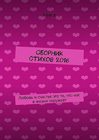 Ника -Сборник стихов2016