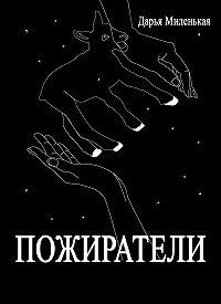 Дарья Миленькая -Пожиратели