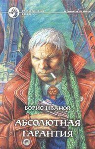 Борис Иванов -Абсолютная гарантия