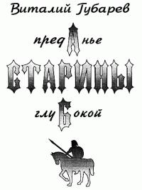 Виталий Губарев -Преданье старины глубокой (с иллюстрациями)