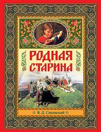 В. Д. Сиповский -Родная старина