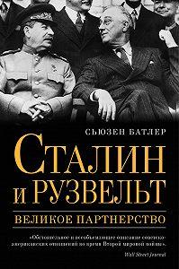 Сьюзен Батлер -Сталин и Рузвельт. Великое партнерство
