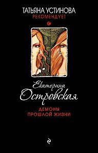 Екатерина Островская -Демоны прошлой жизни