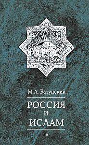 М. А. Батунский -Россия и ислам. Том 3
