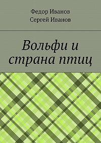 Федор Иванов -Вольфи и страна птиц