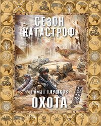 Роман Глушков -Охота