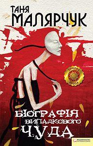 Таня Малярчук -Біографія випадкового чуда