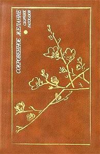 Кисё Накадзато -Просчет