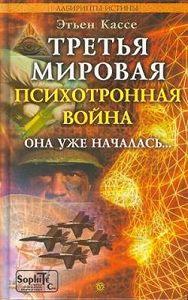 Этьен Кассе -Третья мировая психотронная война