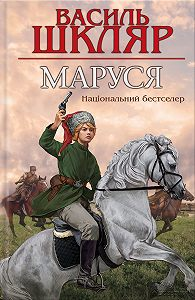 Василь Шкляр -Маруся