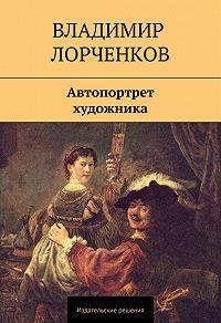 Владимир Лорченков -Автопортрет художника (сборник)