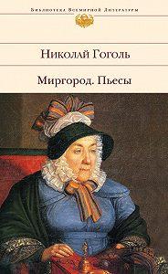 Николай Гоголь -Тяжба