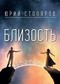 Юрий Столяров -Близость