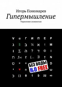 Игорь Пономарев - Гипермышление. Управление сложностью