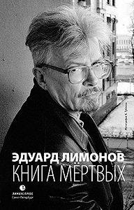 Эдуард Лимонов -Книга мёртвых