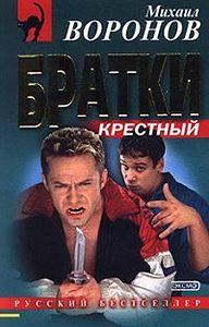 Михаил Воронов -Братки