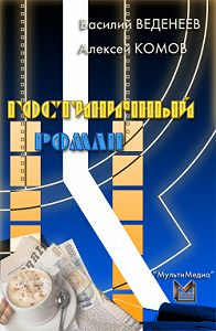 Алексей Комов -Гостиничный роман