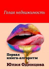 Юлия Одинцова -Голая недвижимость. Первая книга-алгоритм