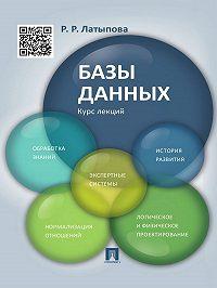 Рамиля Латыпова - Базы данных. Курс лекций. Учебное пособие