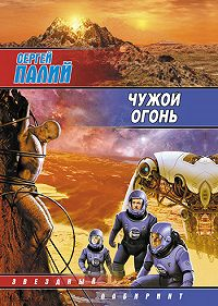 Сергей Палий - Чужой огонь