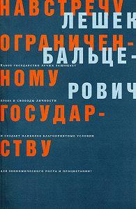 Лешек Бальцерович -Навстречу ограниченному государству
