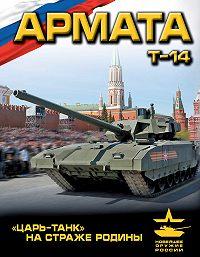 Андрей Чаплыгин -«Армата». «Царь-Танк» на страже Родины