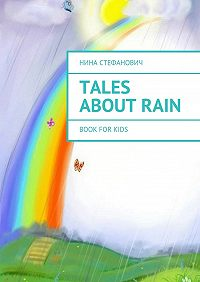 Нина Стефанович -Tales about Rain. Book for kids