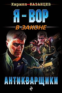 Кирилл Казанцев -Антикварщики