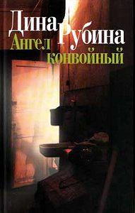 Дина Рубина -Ангел конвойный (сборник)