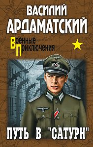 Василий Ардаматский -Путь в «Сатурн»