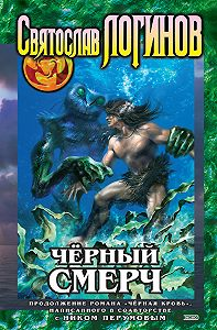 Святослав  Логинов -Черный смерч