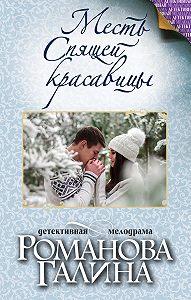 Галина Романова - Месть Спящей красавицы