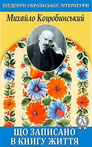 Михайло Коцюбинський -Що записано в книгу життя