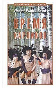 Игорь Рыбинский -Время карликов