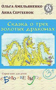 Ольга Амельяненко - Сказка о трех золотых драконах