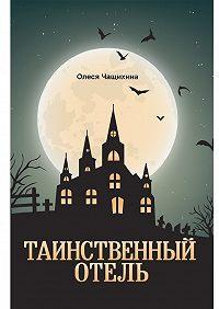 Олеся Чащихина -Таинственный отель