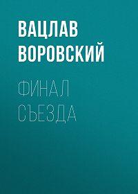 Вацлав Воровский -Финал съезда