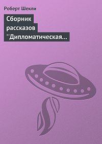 Роберт Шекли -Сборник рассказов ''Дипломатическая неприкосновенность''