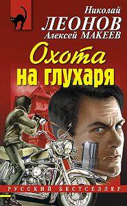 Николай Леонов -Охота на глухаря
