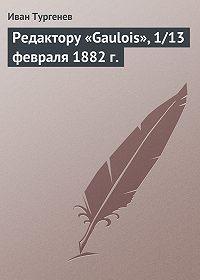 Иван Тургенев -Редактору «Gaulois», 1/13 февраля 1882 г.