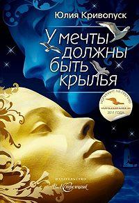 Юлия Кривопуск - У мечты должны быть крылья