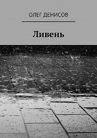 Олег Денисов - Ливень
