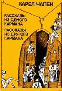Карел  Чапек - Гибель дворянского рода Вотицких