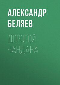 Александр Беляев -Дорогой Чандана
