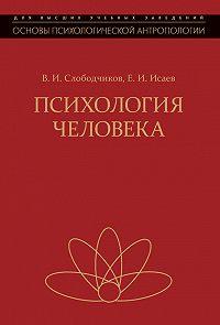 Виктор Слободчиков, Евгений Исаев - Психология человека. Введение в психологию субъективности