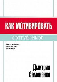 Дмитрий Семененко -Как мотивировать сотрудников