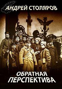 Андрей Столяров - Обратная перспектива