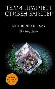 Терри Пратчетт -Бесконечная земля